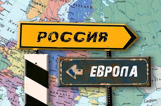 Европа ли Россия?